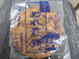 ぬれ煎餅(1枚86円かな?)