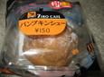 パンプキンシュー(150円)