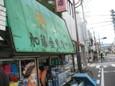 加藤金魚店