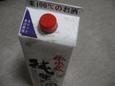 伝承蔵純米酒