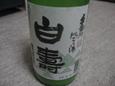手取川にごり酒白寿本醸造