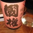 國権(400円)