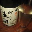 神亀絞りたて生酒(450円)