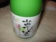 草笛特別純米にごり酒