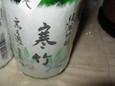 寒竹純米吟醸