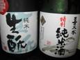 喜久水特別純米酒、純米生酛