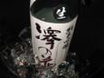 澤の花純米吟醸赤磐雄町うすにごり生原酒