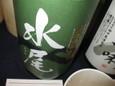 水尾特別純米酒