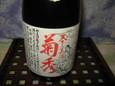 天下の美酒菊秀特別純米酒