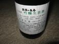 琵琶の長寿(1620円)