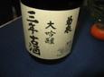 菊泉大吟醸三年古酒