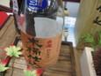 白扇純米生原酒木桶仕込