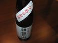 銀嶺月山(298円)