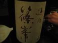 篠峯(400円)
