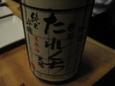 赤石たれくち純米吟醸生原酒