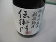 伝衛門純米吟醸酒