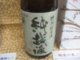 純越後特別純米酒