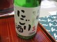 菊にごり酒
