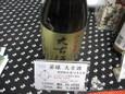 若緑特別純米酒大古酒