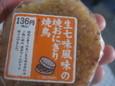生七味風味の焼おにぎり焼鳥(136円)
