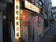 新橋大衆酒場かぼちゃ