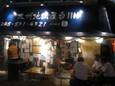 九州地鶏屋台